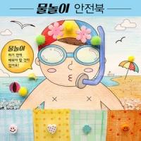 [NEW] 물놀이 안전북_5인용