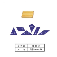 파란구성 삼각형 -부속품
