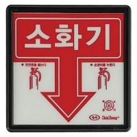 축광소화기표지 [소방용품]