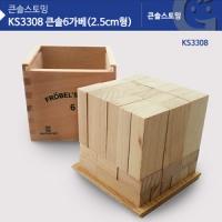 KS3308 큰솔 6가베(2.5CM형)