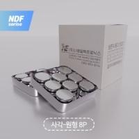 스테인레스 보존식용기 원형 8P (150g이상)
