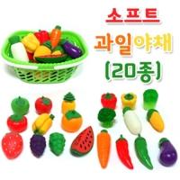 소프트과일야채 20종세트