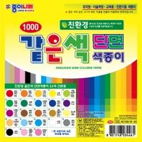 1000같은색 단면색종이(15개입)