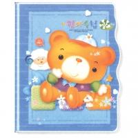 곰 원아수첩-파랑