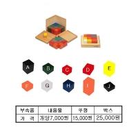 컬러 삼항식 상자 -부속품