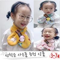 꼬꼬 네키 목도리/노랑&하늘&분홍