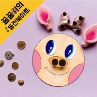 꿀꿀이의 동전북_재료패키지/5인용