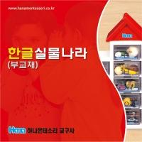 L0165-B 한글실물나라 부교재 CD
