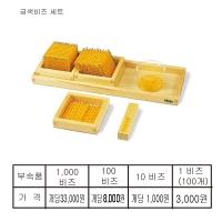 금색비즈세트 -부속품