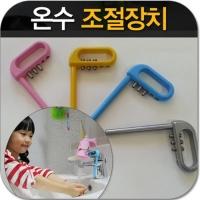 온수조절장치/버닝가드 [안전용품]