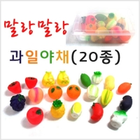 말랑말랑과일야채 20종세트