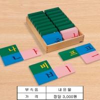 한글 모래 글자판 -부속품