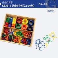 KS3311 큰솔 9가베(2.5CM형)