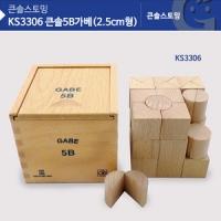 KS3306 큰솔 5B가베(2.5CM형)