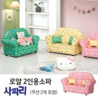 유아용 사파리 로얄 2인용 아이소파/색상별 쇼파