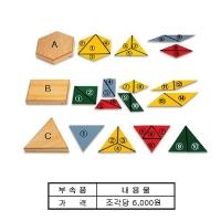 구성 삼각형A -부속품
