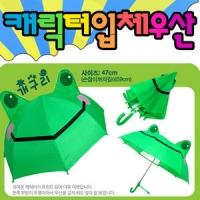 캐릭터입체우산_개구리 [선물]
