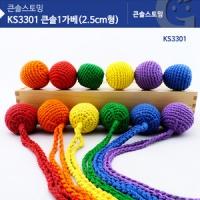 KS3301 큰솔 1가베(2.5CM형)