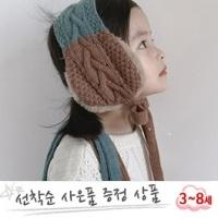 투톤 니트 귀마개/핑크&민트&머스타드