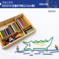 KS3310 큰솔 8가베(2.5CM형)