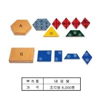 구성 삼각형B -부속품