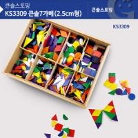 KS3309 큰솔 7가베(2.5CM형)