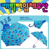 캐릭터입체우산_돌고래 [선물]