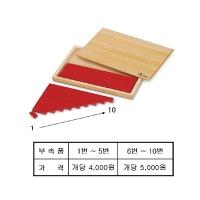 테이블용 빨간박대 -부속품