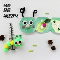 [NEW] 꿈틀꿈틀 애벌레북_5인용