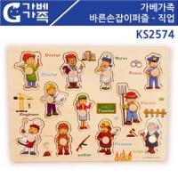 KS2574 직업 [꼭지퍼즐]