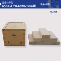 KS3304 큰솔 4가베(2.5CM형)