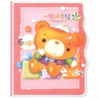 곰 원아수첩-분홍