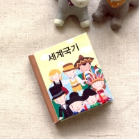 미니북시리즈_세계국기/5인용