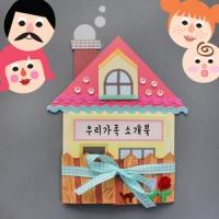 우리가족소개북_5인용