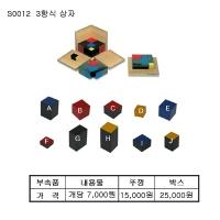 삼항식 상자 -부속품