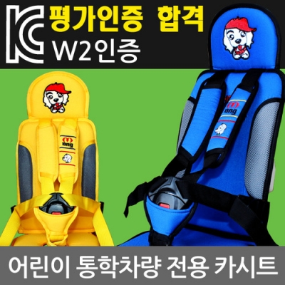 KCW2인증 몽구EZ카시트/3점식
