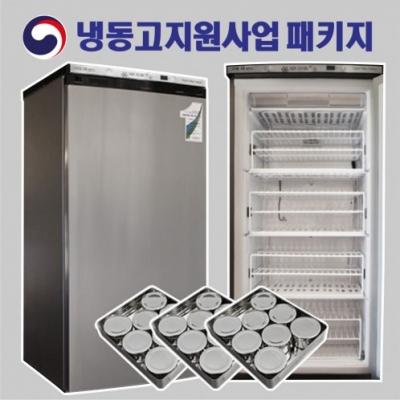 냉동고+보존식용기[180리터] 정부지원사업 패키지 (4종류)