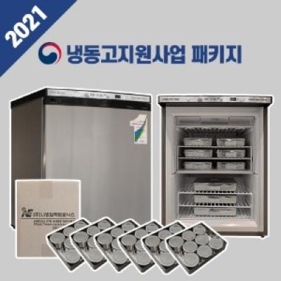 냉동고+보존식용기[110리터] 정부지원사업 패키지 (4종류)