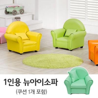 유아용 1인용 뉴아이소파/색상별 쇼파