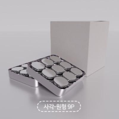 스테인레스 보존식용기 원형 9P (150g이상)